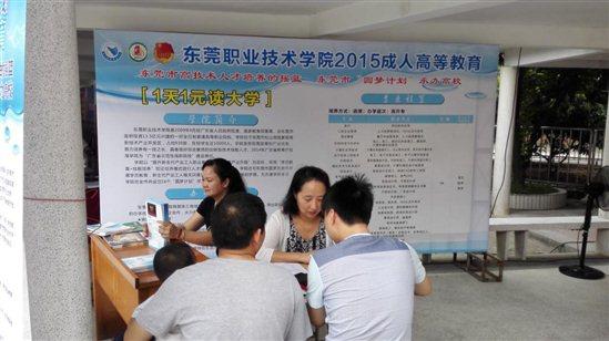 2015年东莞职业技术学院成人高考招生报名工作圆满完成(2)