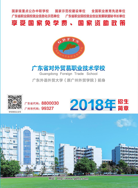 2018年广东省对外贸易职业技术学校招生简章