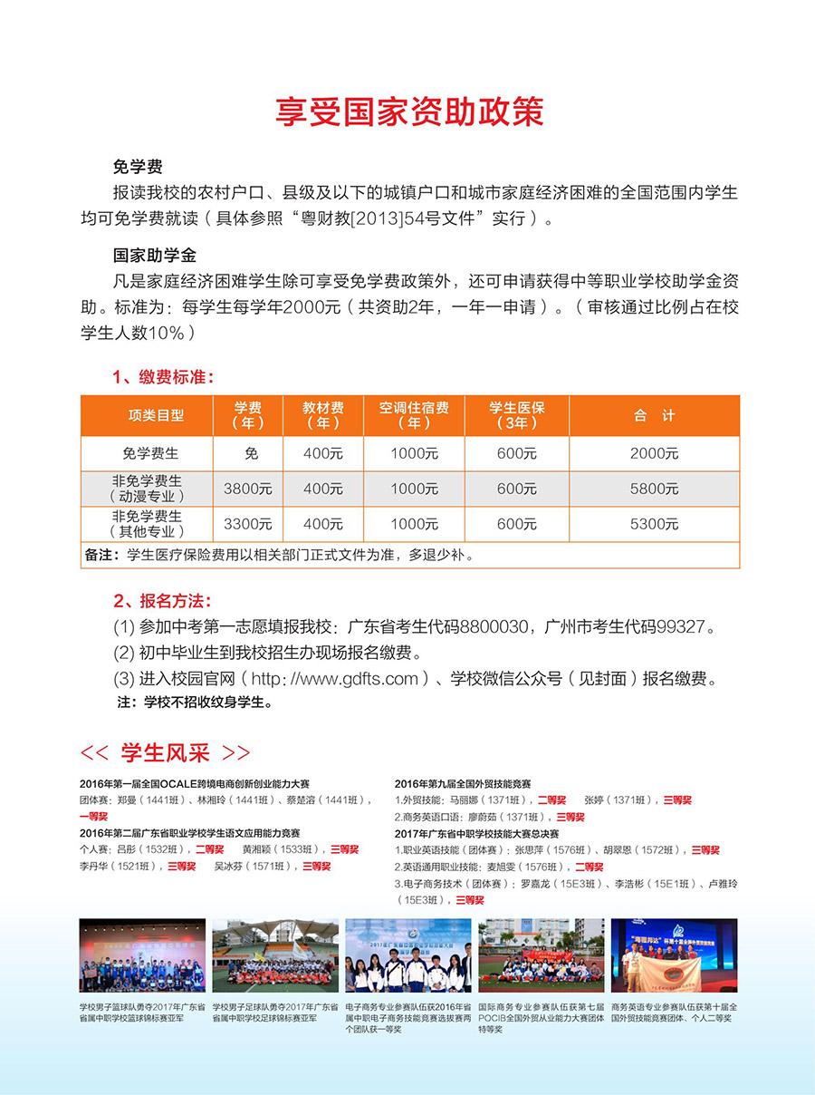 2018年广东省对外贸易职业技术学校招生简章(3)