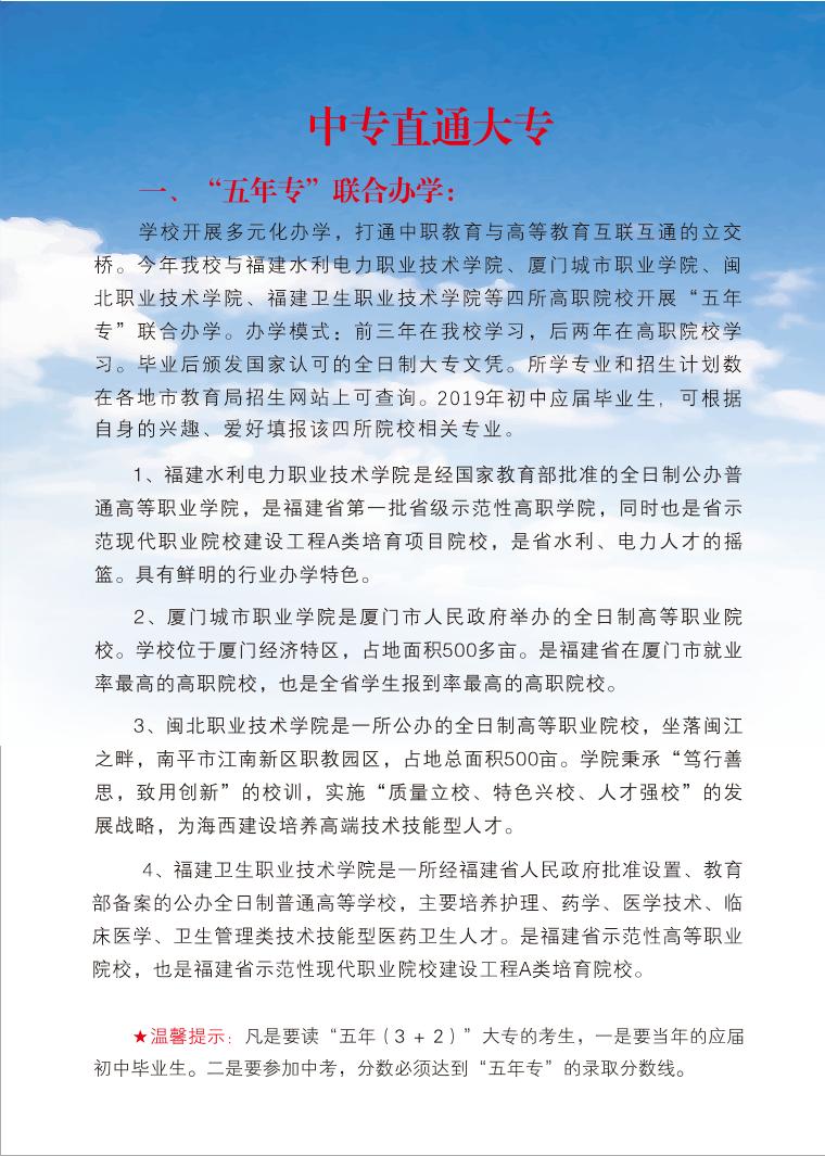 2019年福建铁路机电学校招生简章(图)(8)