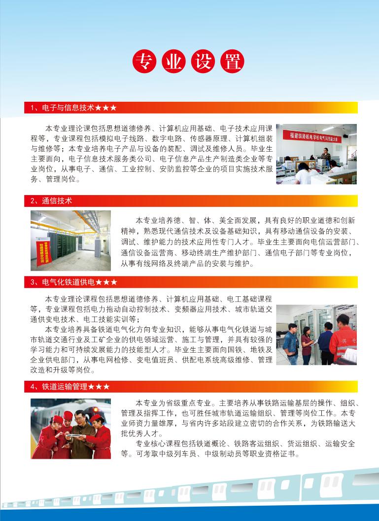 2019年福建铁路机电学校招生简章(图)(6)