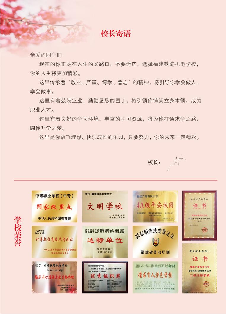 2019年福建铁路机电学校招生简章(图)(2)