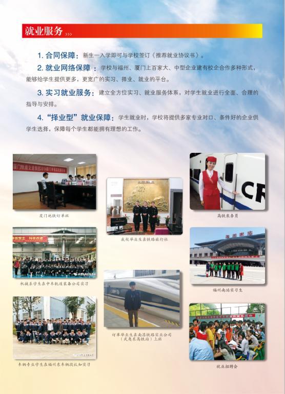 2019年福建铁路机电学校招生简章(图)(11)