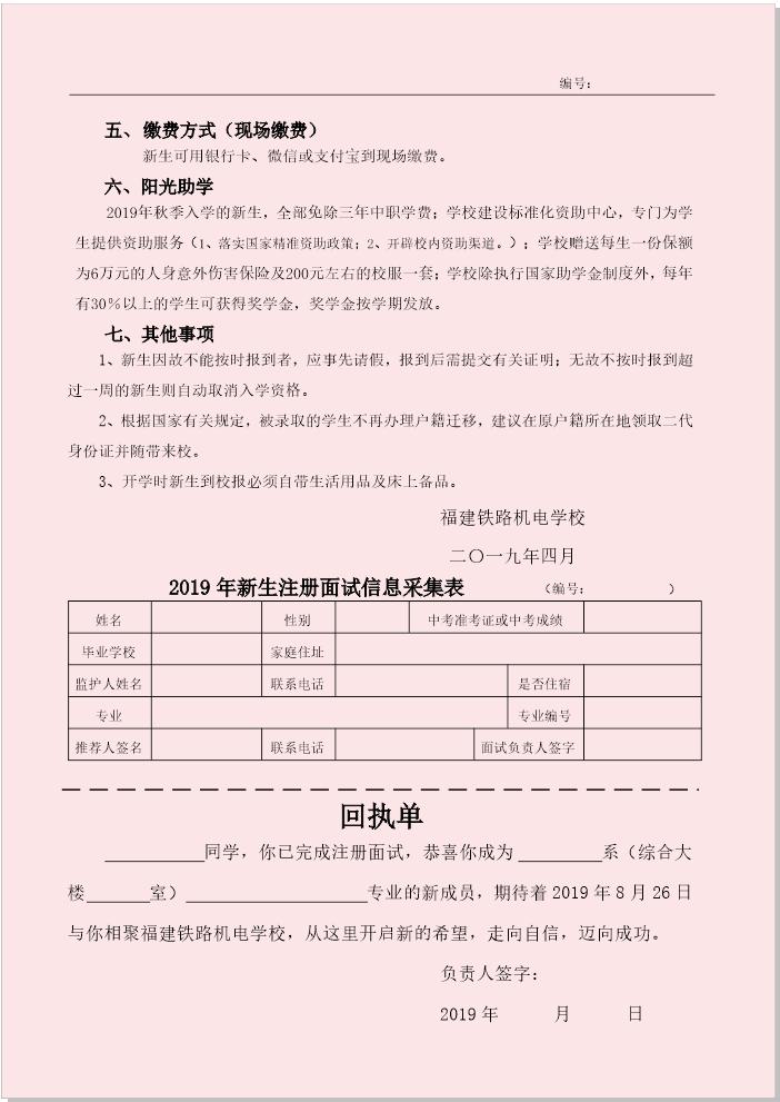 2019年福建铁路机电学校招生简章(图)(14)