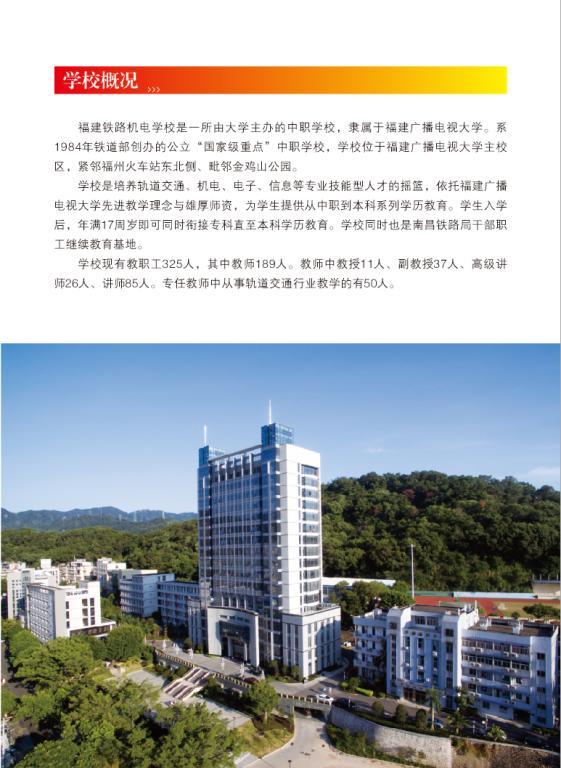 2019年福建铁路机电学校招生简章(图)(3)
