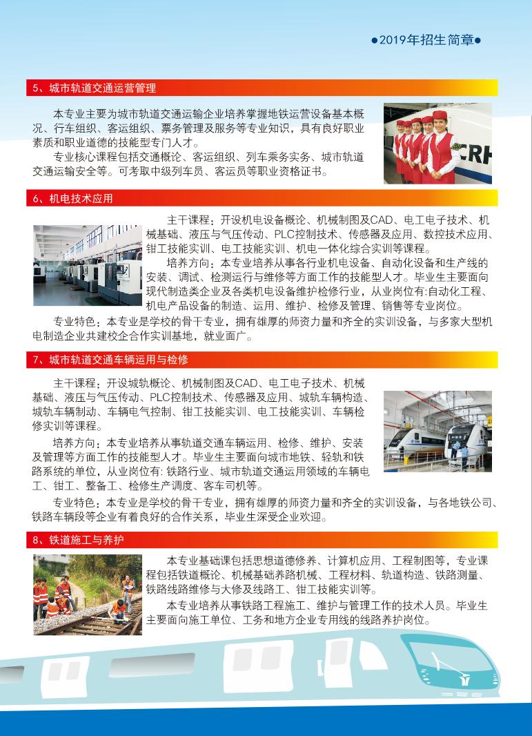 2019年福建铁路机电学校招生简章(图)(7)