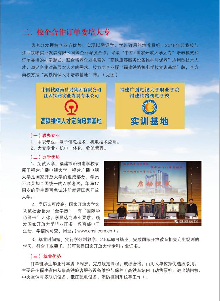 2019年福建铁路机电学校招生简章(图)(9)