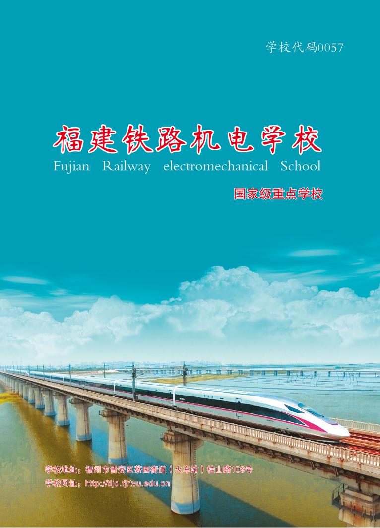 2019年福建铁路机电学校招生简章(图)