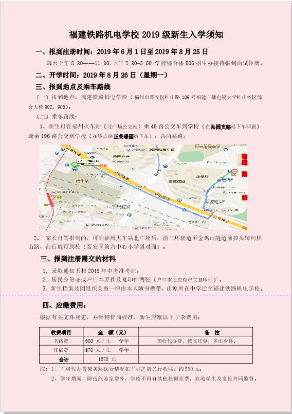 2019年福建铁路机电学校招生简章(图)(13)