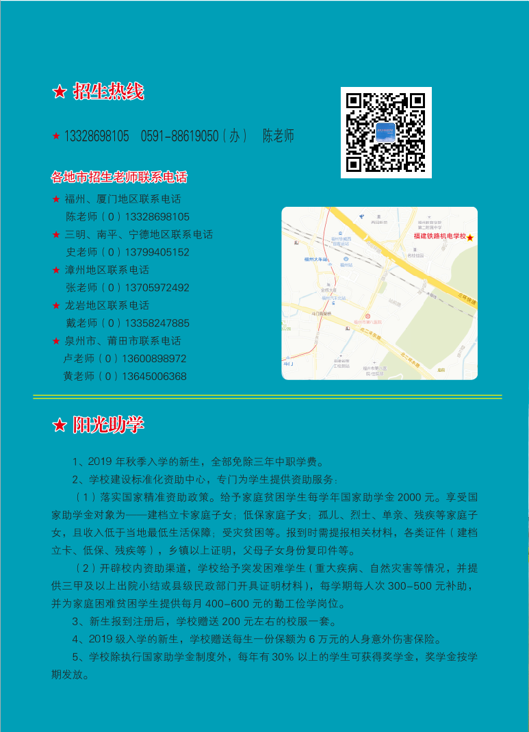 2019年福建铁路机电学校招生简章(图)(12)